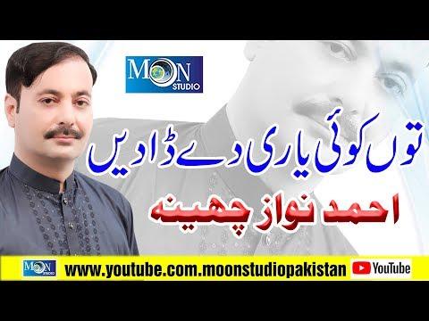 Tu Koi Yari Dy  Ahmad Nawaz Cheena 2018  Moon Production Pakistan 2018