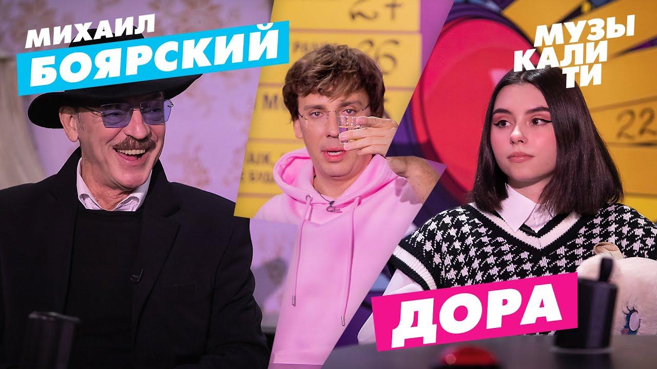 Музыкалити от 10.12.2020 Михаил Боярский и дора
