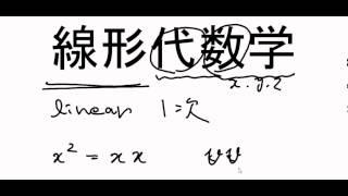 線形代数学とは by.大学の物理学