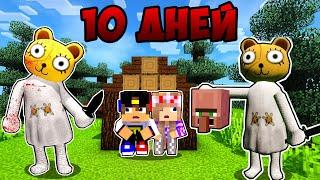 Майнкрафт но 10 Дней Выживания с МУЛЬТЯШНОЙ ДЕВОЧКОЙ ЙОЙО в Майнкрафте Троллинг Ловушка Minecraft