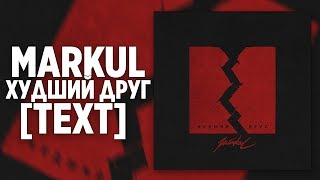 Markul — Худший друг [lyric video,TEXT]