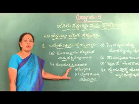 SSLC Green plants and chordates kannada lecture @ Deevige