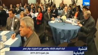 النشرة الإخبارية - البنك الدولي للإنشاء والتعمير: ضخ 8 مليارات دولار لمصر خلال الفترة 2015-2019