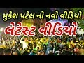 વાડા મા બકરા Mukesh Bhai Patel || Sur Sagar Orchestra ||  New Video  || Mograwadi, Valsad 2018