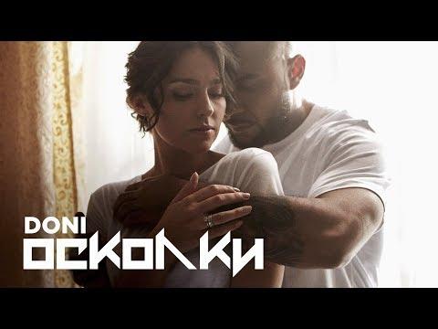Doni - Осколки Премьера Клипа, 2018