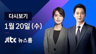 [LIVE/JTBC 뉴스] 1월 20일 (수) 뉴스룸 - 3개 부처 개각…강경화 후임에 정의용