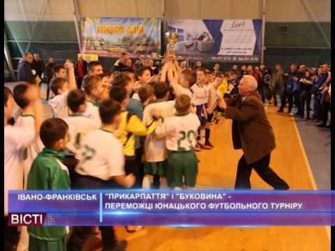 «Прикарпаття» і«Буковина»— переможці юнацького футбольного турніру