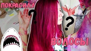 НОВЫЙ ЦВЕТ ВОЛОС?! Яркие волосы/Тоника