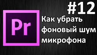 Adobe Premiere Pro, Урок #12 Как убрать фоновый шум микрофона