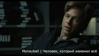 Момент из фильма Человек, который изменил всё   Moneyball   Мотивация