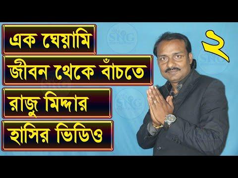 Raju midda । mirakkel akkel challenger 6 । bangla comedy
