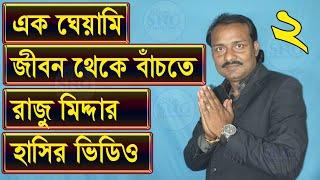 Raju midda । mirakkel akkel challenger 6 । bangla comedy   studio and graphics
