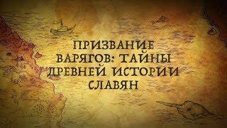 ПРИЗВАНИЕ ВАРЯГОВ:ТАЙНЫ ДРЕВНЕЙ ИСТОРИИ РУСИ/СБОРНИК