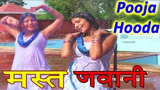 New Haryanvi Song 2017 | Mast Jawani | Pooja Hooda | Latest Haryanvi Song | Jhandu Comedy
