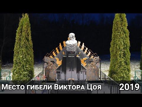 Посещение места гибели Виктора Цоя - декабрь 2019