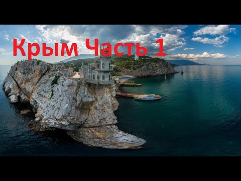 Поездка в Крым на Фокусе 2017. Часть Первая. Паром, Дорога,Керчь