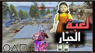 ببجي موبايل | لعبة الحبّار في ببجي 😍 | PUBGMOBILE