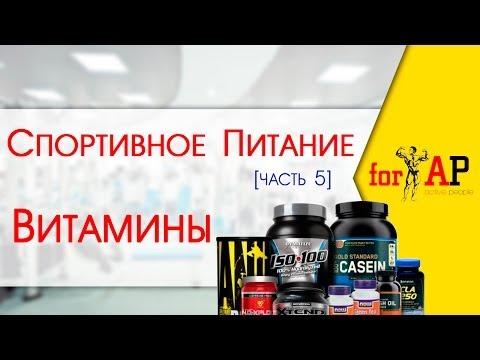 Какие витамины пить при панкриатите - Диеты