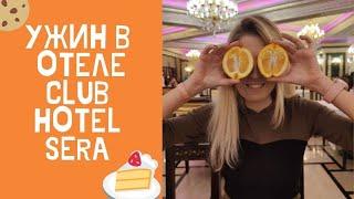 Ужин в отеле Club Hotel Sera в Анталии Турция Главный ресторан и A la carte
