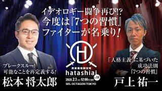 YouTube動画:【HATASHIAI 煽りPV】イデオロギー闘争!再び殴り合いで決める!!30㎏差対決?! ブレイクスルー松本vs7つの習慣 戸上