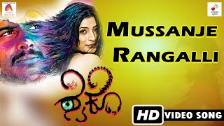 Psycho Kannada Movie - Mussanje Rangalli | Video Song HD | Dhanush, Ankita,