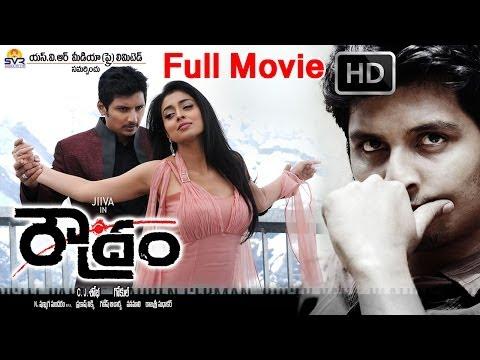 Roudram Full Length Telugu Movie