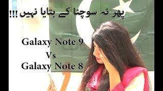 Galaxy Note 9 Vs Galaxy Note 8 | Pak tool kit App