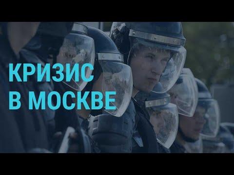 К чему приведут протесты   ГЛАВНОЕ   05.08.19