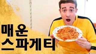 매운 스파게티 요리하기 - Cooking Spicy Spaghetti