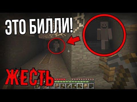 Мистический игрок БИЛЛИ НАПАЛ НА МЕНЯ на ЭТОМ СИДЕ в Minecraft! (Billy Сид Майнкрафт)