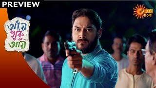 Aye Khuku Aye- Preview | 15th Nov 19 | Sun Bangla TV Serial | Bengali Serial