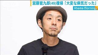 俳優の宮藤官九郎さん 新型コロナの闘病生活語る(20/04/21)