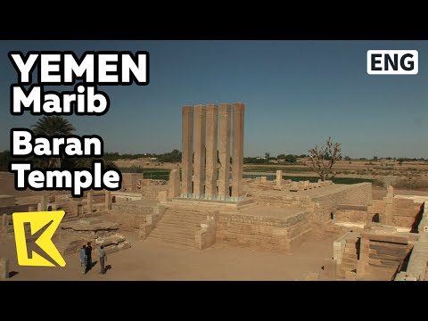 【K】Yemen Travel-Marib[예멘 여행-마리브]시바왕국 바란 신전/Baran Temple/Mahram Bilqis/Relic/Temple/Remains