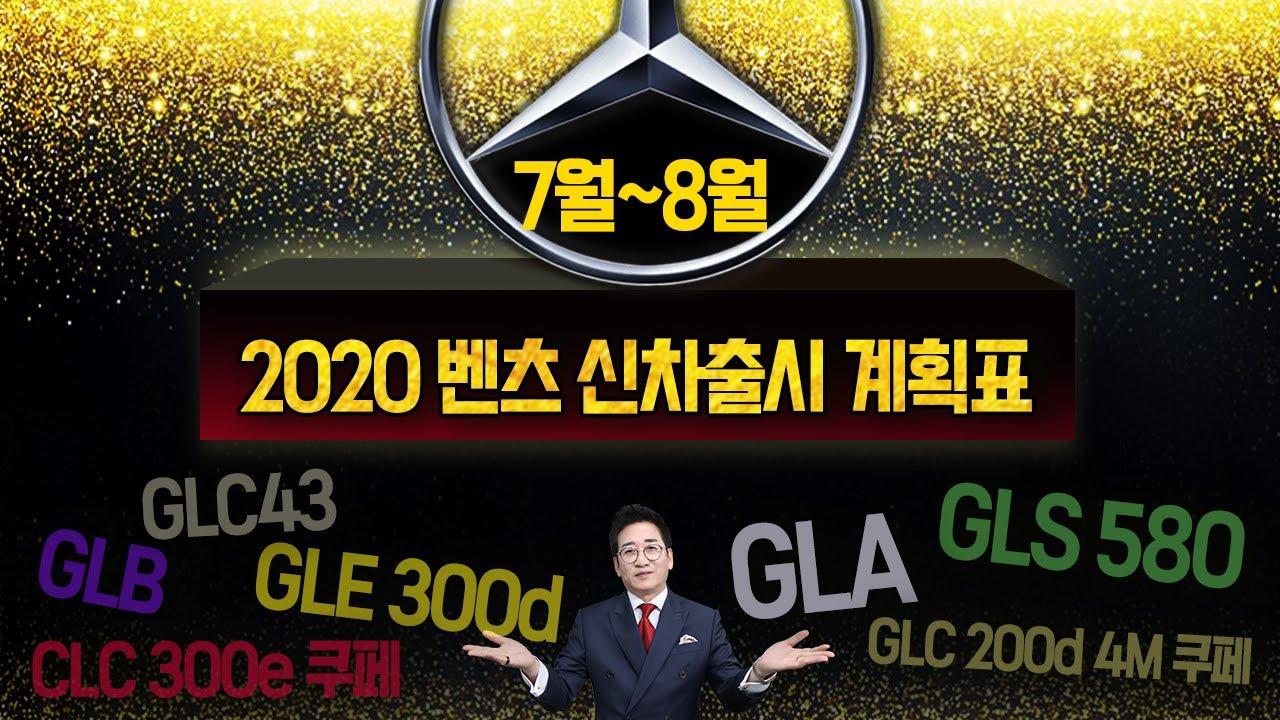 2020벤츠 신차출시 계획표, 7~8월 예상표 GT, GLE 300d, GLC43, GLS 580, GLC 300e 쿠페, GLA, GLB 등, 허프로 팩트정리