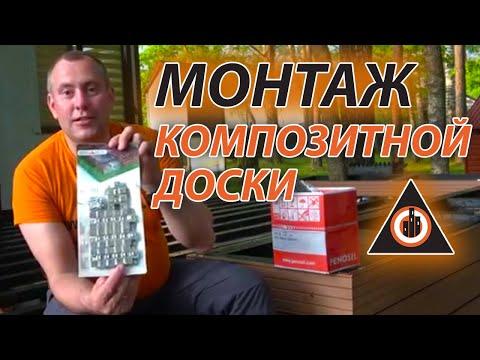 КРАСИВАЯ ТЕРРАСА!!!, ⚫Монтаж террасной доски композит //   РИГА , ЛАТВИЯ //    BRIGADA1