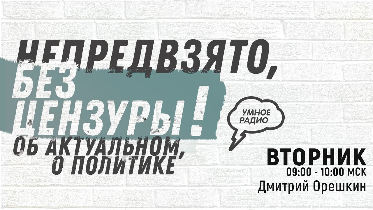 Крепкий Орешкин-2, 08.12.20 часть 1: Путин и