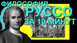 Философия за 10 минут: Руссо и Великая французская революция.