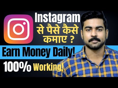 How to earn money from Instagram 2019 | Three Ways | 100% Working