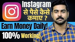 How to earn money from Instagram  | Three Ways | 100% Working