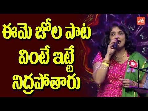 Laali Laali Song | Jola Patalu In Telugu | Classical Telugu Songs | YOYOTV Channel