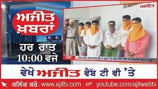 Ajit News @ 10 pm, 15 October 2018 Ajit Web Tv.