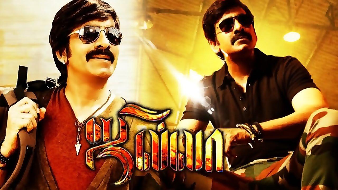 Jilla Latest Tamil Supper Hit Movie 2016 Film| Ravi Teja,Srya  Charan,Prakash Raj Film