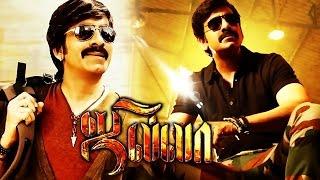 Video Jilla Latest Tamil Supper Hit Movie 2016 Film| Ravi Teja,Srya Charan,Prakash Raj Film download MP3, 3GP, MP4, WEBM, AVI, FLV September 2017