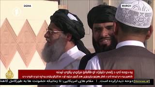Afghanistan Pashto News. 10.02.2020 د افغانستان پښتو خبرونه