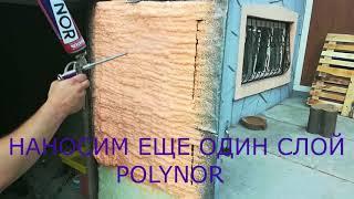 видео Polyguard. Огнезащита для напыляемого полиуретанового утеплителя Polynor!
