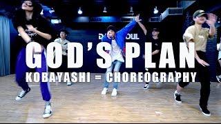 God's Plan - Drake | Kobayashi Choreography | 小林課程 #DanceSoul