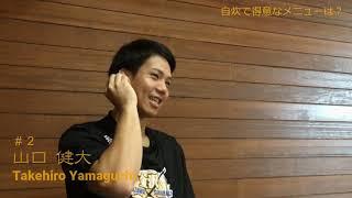 2019-20シーズン開幕直前! 金沢武士団選手のインタビューをお届けします。 2人目は東京サンレーヴスから加入の山口健大選手です!! 聞き手...