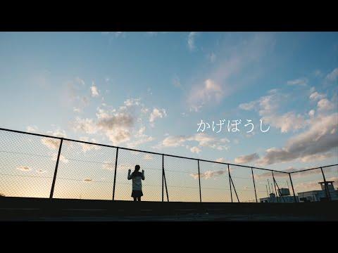 「かげぼうし」MV|Pororoca
