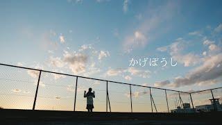Pororoca 1st Full Album『東京にて』より 【かげぼうし】MUSIC VIDEO ...