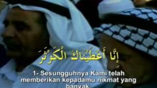 Surah Al Kausar - Mishary Al